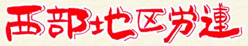 静岡西部地区労連